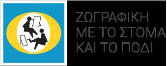 Ζωγραφική με το στόμα και το πόδι Retina Logo